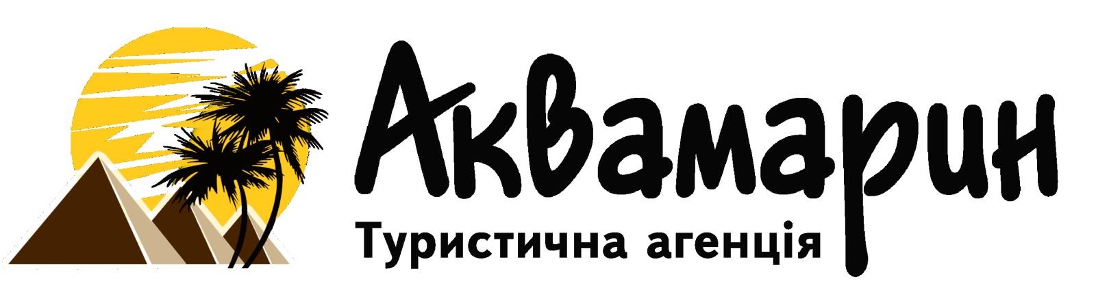 Аквамарин туристична агенція