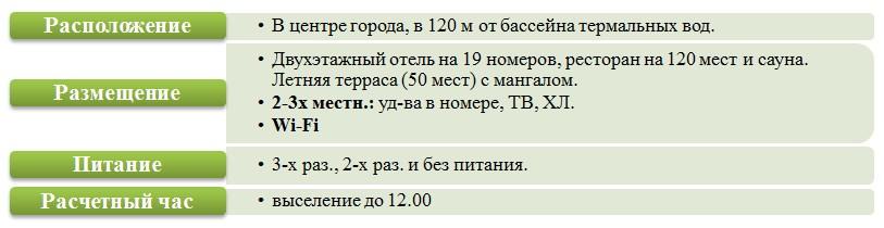бер 1
